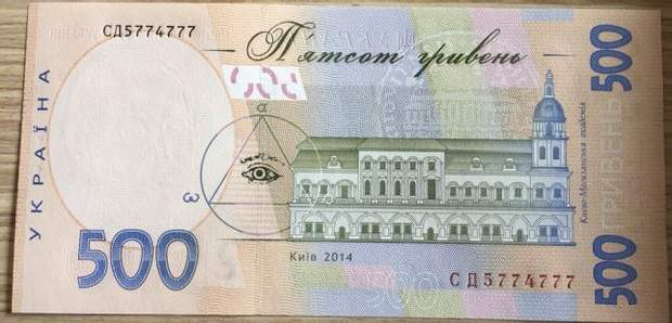 Масонський символ на купюрі 500 гривень
