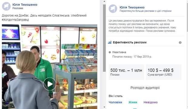 Тимошенко і хот-дог