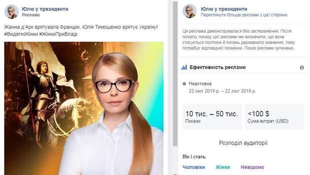 Реклама Тимошенко