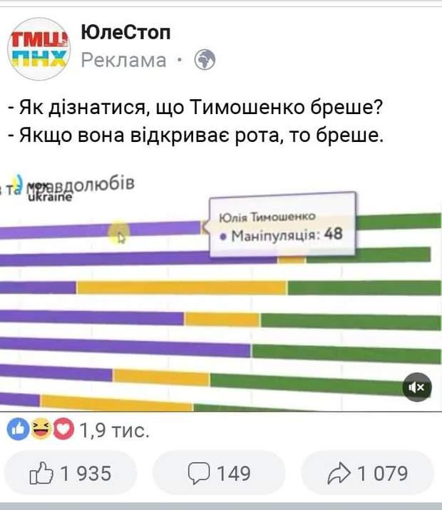 Тимошенко антиреклама