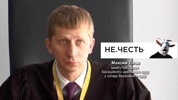 Максим Тітов