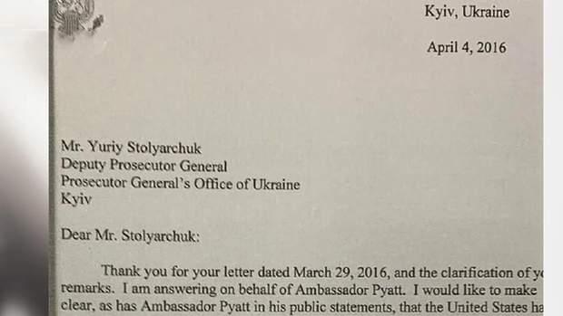 Лист, який надав Луценко