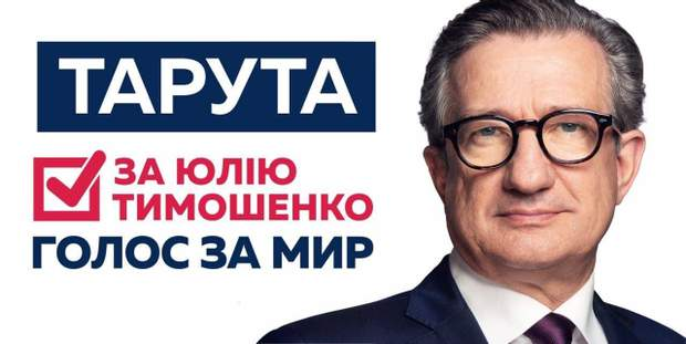 Тарута за Тимошенко