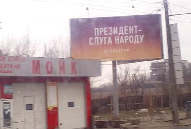 прихована політична реклама день тиші вибори президента Зеленський