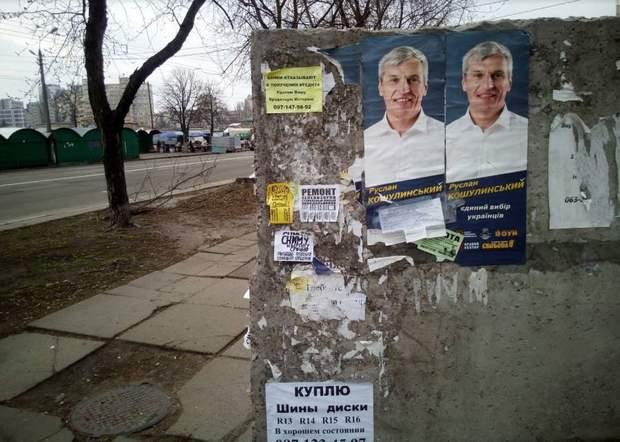 політична реклама Кошулинського в день тиші перед виборами