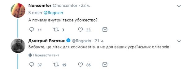 Рогозін