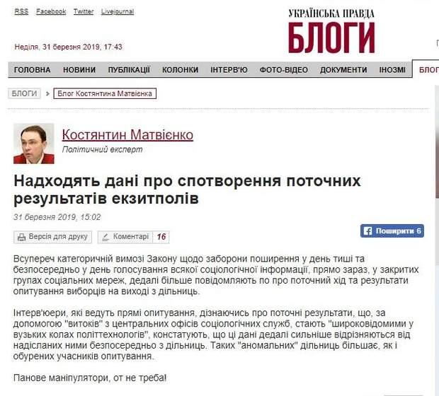 Блог Костянтина Матвієнка
