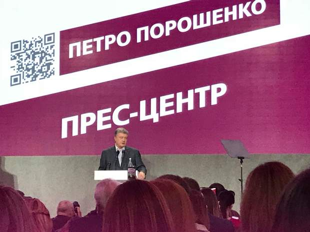 порошенко вибори президенти