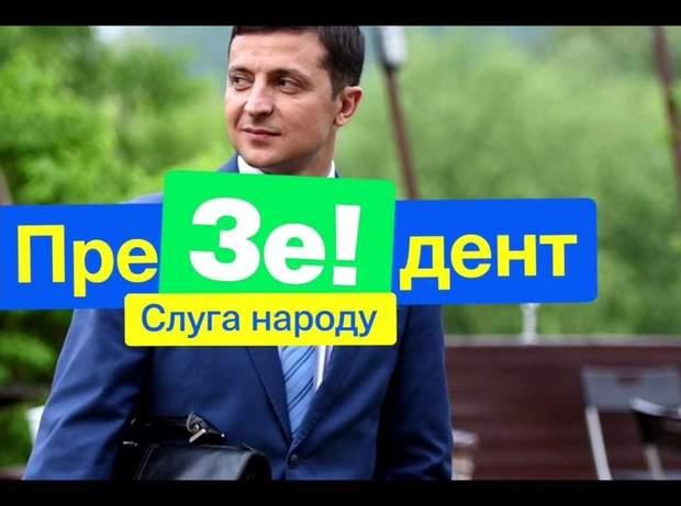 Володимр Зеленський
