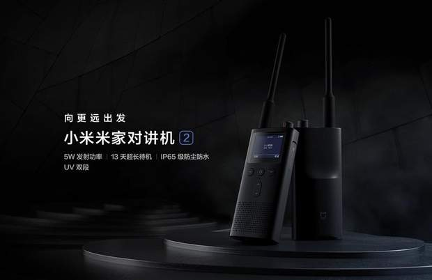 Xiaomi вдосконалила свою рацію Walkie Talkie