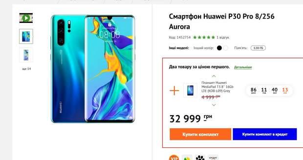 Ціна Huawei P30 Pro 8/256 ГБ