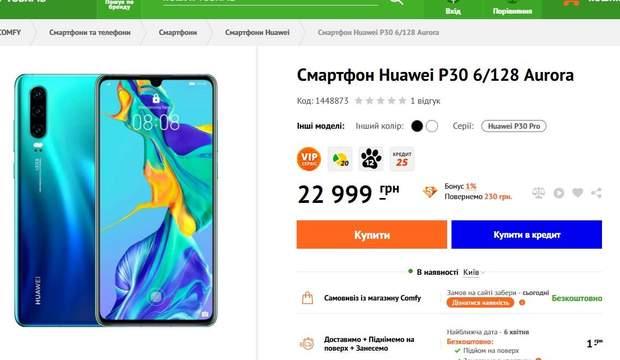 Ціна Huawei P30
