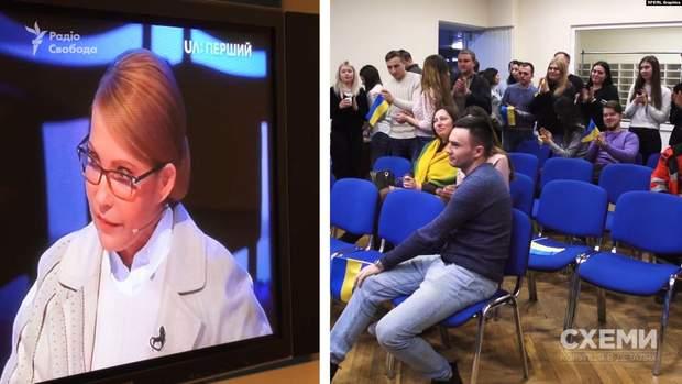 Група підтримки Тимошенко