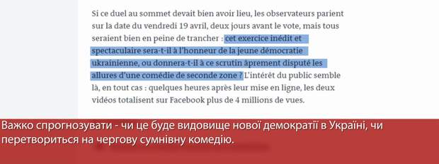 Le Monde про дебати в Україні