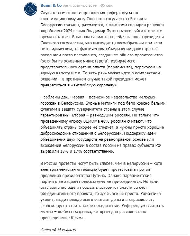 Незигар, Росія, Білорусь, Об'єднання, Кремль