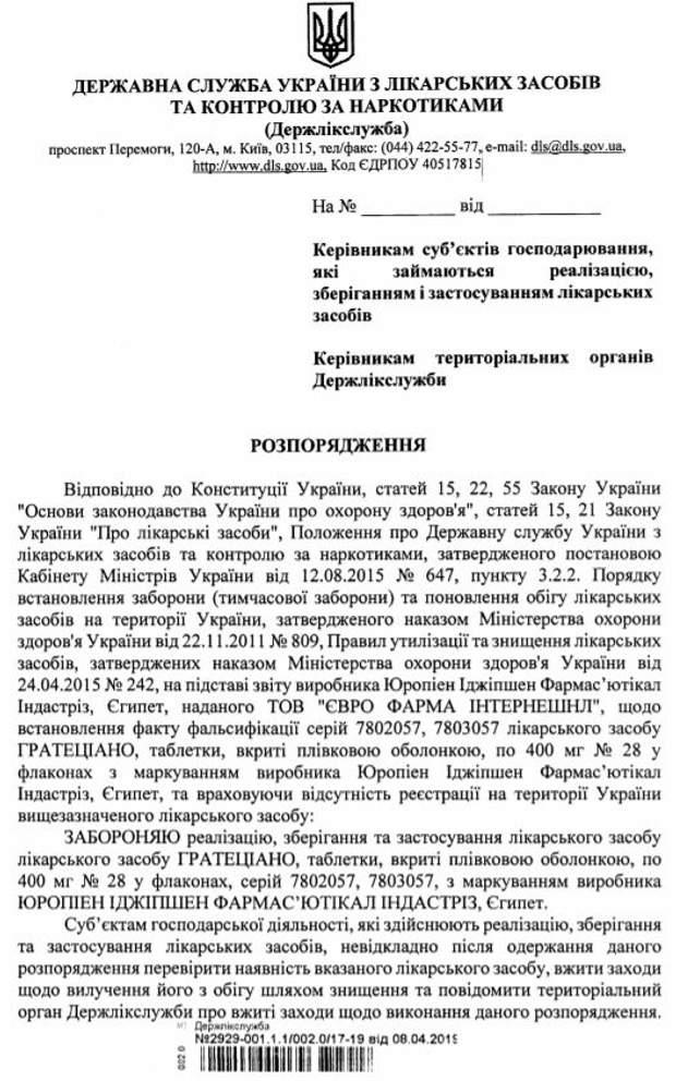 В Україні заборонили ліки від гепатиту