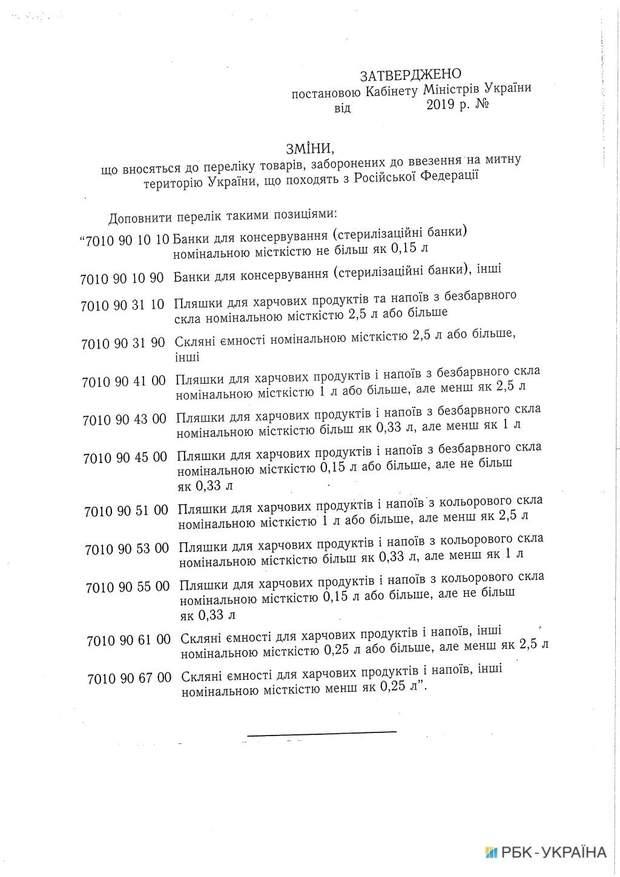 Україна розширила заборону на товари з Росії: що потрапило у список (документ)