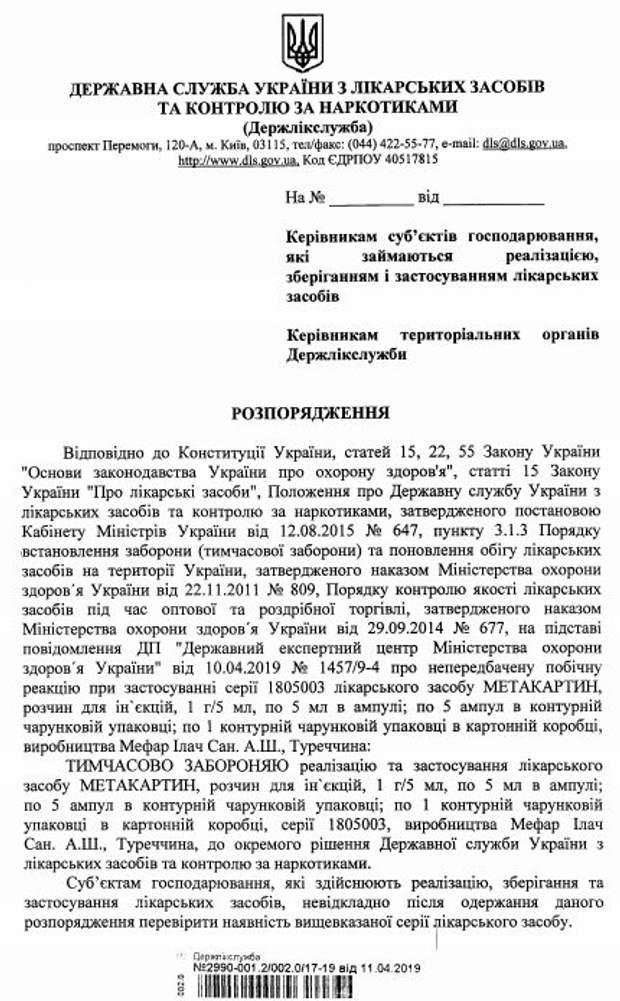 В Україні заборонили ліки для покращення обміну речовин