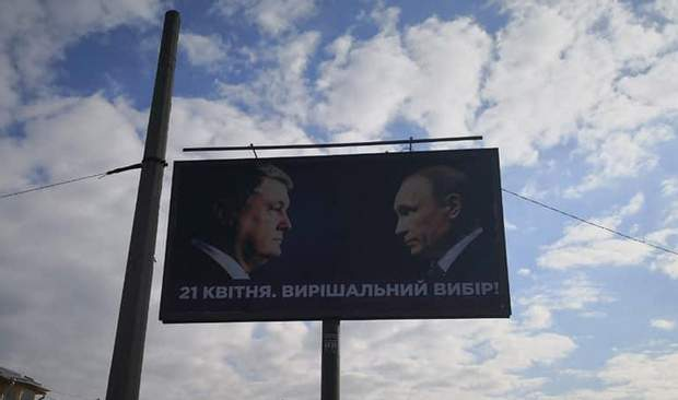 Білборди з Порошенком та Путіним