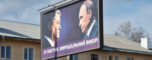порошенко путін вибори