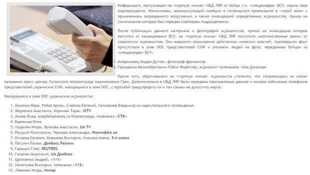мвс лнр провокації журналісти ООС Донбас війна