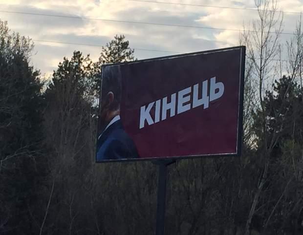 Порошенко, Кінець, Київ