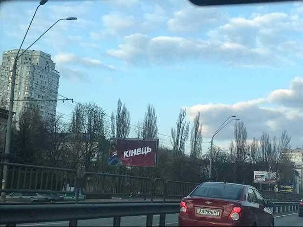 Київ, Порошенко, Кінець