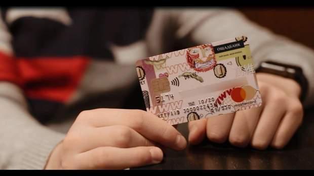Дитяча картка від