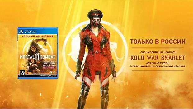 Mortal Kombat 11 не з'явиться в Україні