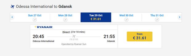 ryanair одеса гданськ квитки ціна