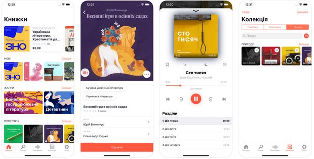 Тепер слухати аудіокниги можна українською