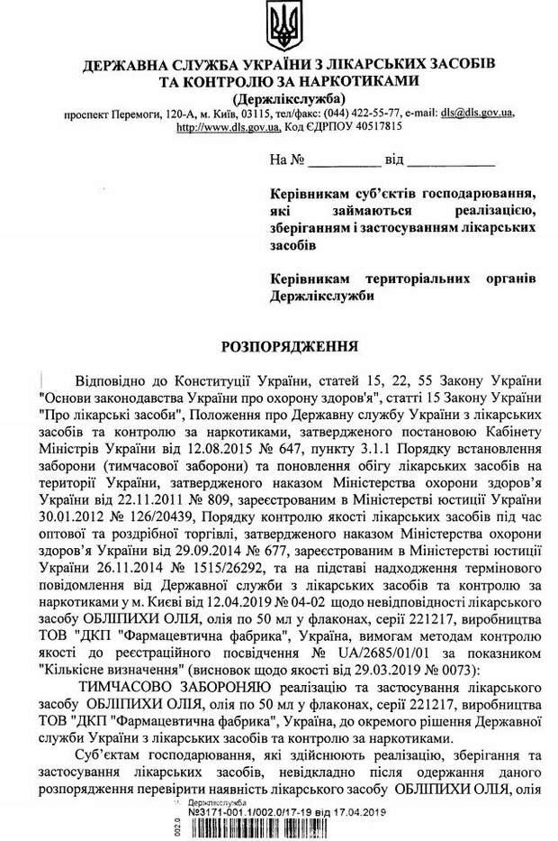 В Україні заборонили ліки від опіків та хвороб шлунку