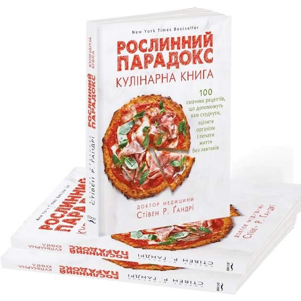 «Рослинний парадокс. Кулінарна книга» Стівен Р. Ґандрі