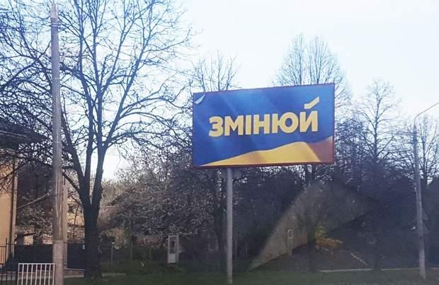 передвиборча агітація реклама Тимошенко