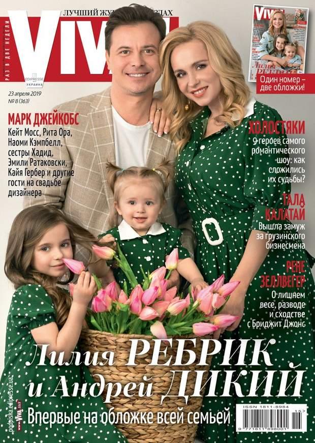 Лілія Ребрик з доньками та чоловіком