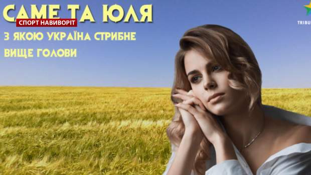 Стрибунка Юлія Левченко