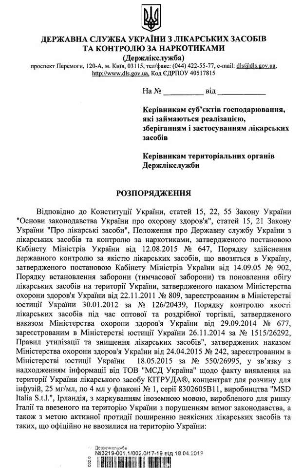 В Украине запретили лекарства от рака