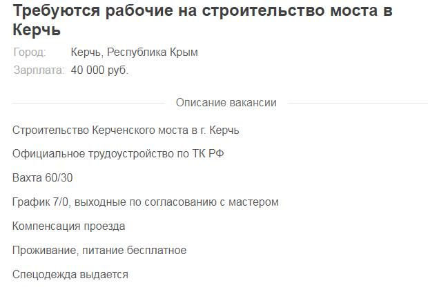 кримський мыст