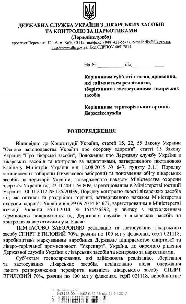В Україні заборонили антисептик