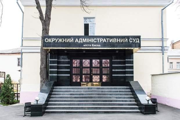 окружний адмінсуд Києва