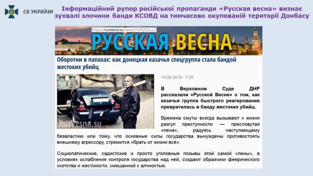Вагнера, Росія, Сирія, Донбас, Сафоненко, Богданов, СБУ
