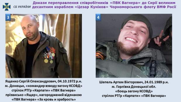 Вагнера, Росія, Сирія, Донбас, Шепель, Ященко, СБУ
