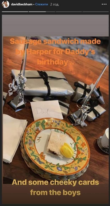 День народження Девіда Бекхема