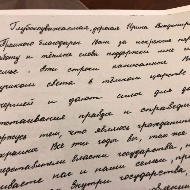 листи українських політв'язнів геращенко