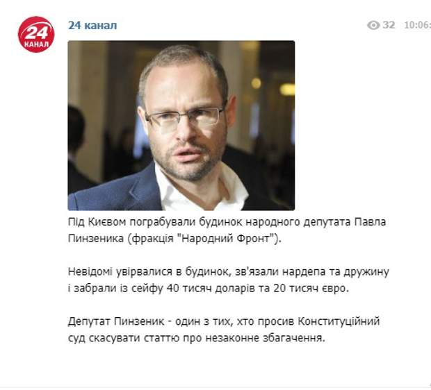 Павло Пинзеник пограбування розбій напад нардеп поліція