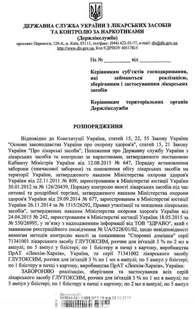 В Україні заборонили противірусний препарат