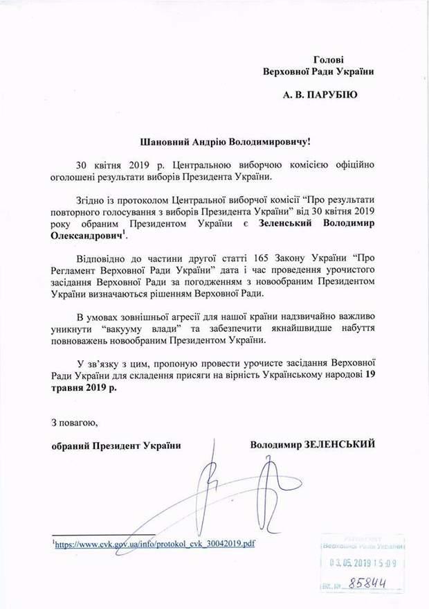 Володимир Зеленський, президент, лист, Парубій, ВР, інавгурація