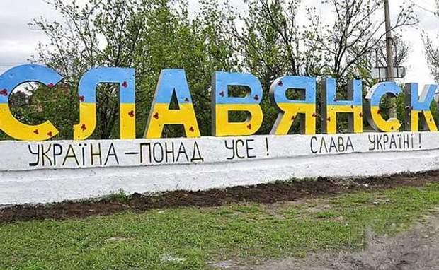 Слов'янськ звільнення міста