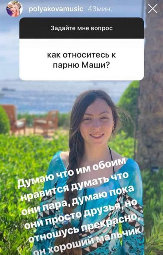 Реакція Олі Полякової на стосунки доньки