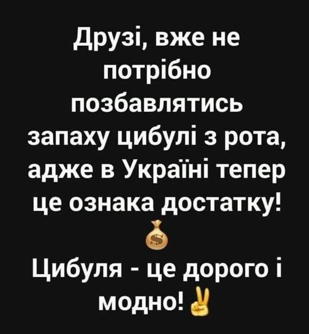 ціна на овочі в Україні ціна на цибулю жарти гумор курйози меми